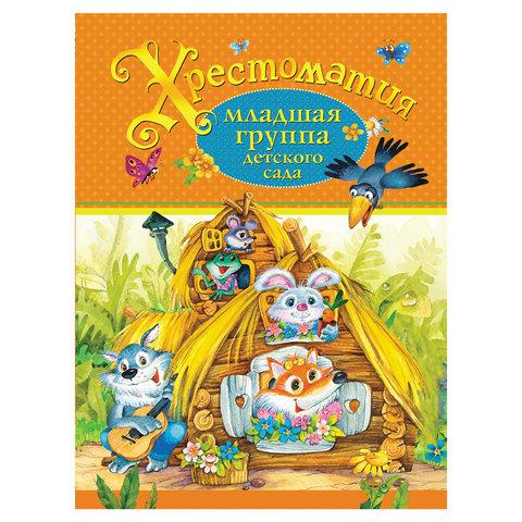 Хрестоматия. Младшая группа детского сада, Барто А.Л., Мамин-Сибиряк Д.Н., 27065