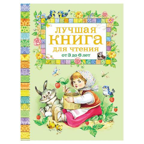 Лучшая книга для чтения от 3 до 6 лет, Заходер Б., Мандельштам О.Э., 9579
