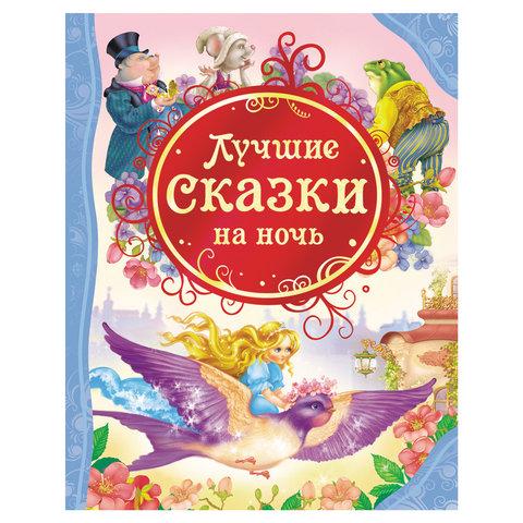 Лучшие сказки на ночь, Андерсен Х.-К., Гримм В. и Я., Диккенс Ч., 14957