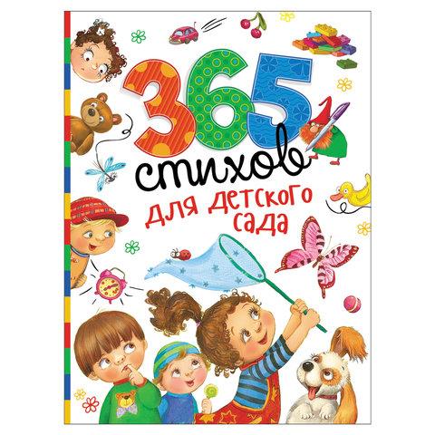 365 стихов для детского сада. Заходер Б., Усачев А.А., Чуковский К.И., 28695
