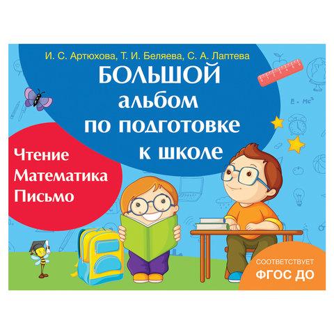 Большой альбом по подготовке к школе. Чтение, математика, письмо, Котятова Н.И., 32593