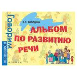 Альбом по развитию речи, Володина В.С., 32935