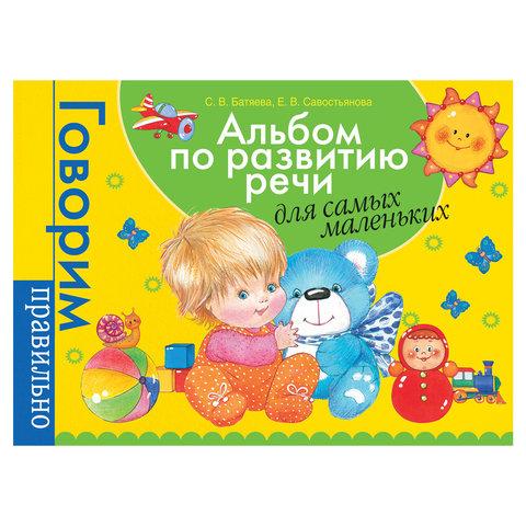 Альбом по развитию речи для самых маленьких, Батяева С.В., 32936