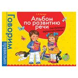 Альбом по развитию речи для будующих первоклассников, Батяева С.В., 32937
