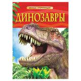 Энциклопедия детская. Динозавры, Ферт Р., 17329