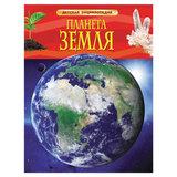 Энциклопедия детская. Планета Земля, Тэйлор Б., 17356