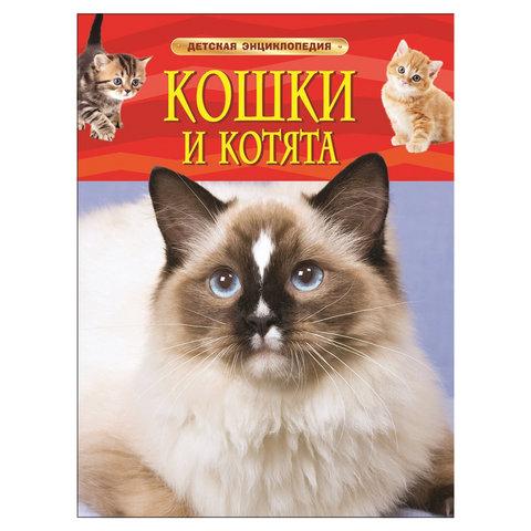 Энциклопедия детская. Кошки и котята, Травина И.В., 22214