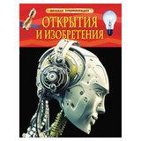 Энциклопедия детская. Открытия и изобретения, Гришечкин В.А., 22223