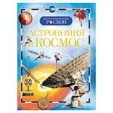 Энциклопедия детская. Астрономия и космос, Кадаш Т.В., 9423