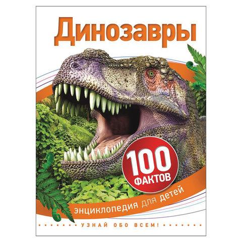 Энциклопедия детская. 100 фактов. Динозавры, Джонсон Дж., Кэй Э., Паркер С., 28097