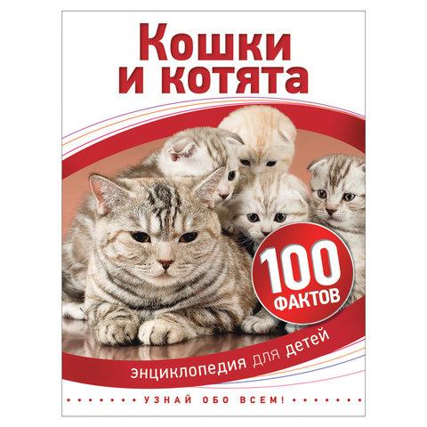 Энциклопедия детская. 100 фактов. Кошки и котята. Паркер С., 28108