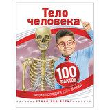Энциклопедия детская. 100 фактов. Тело человека, Паркер С., 28094