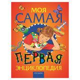 Моя самая первая энциклопедия, Гальперштейн Л.Я., Лукьянов М.О., 5882