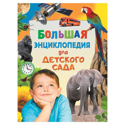 Большая энциклопедия для детского сада. Гальперштейн Л.Я., Никишин А.А., 31056