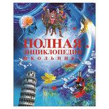 Полная энциклопедия школьника, Горкин А.П., 11007