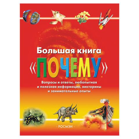 """Большая книга """"Почему"""", Веселова А., 4295"""