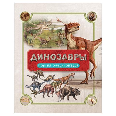 Динозавры. Полная энциклопедия, Колсон Р., 30902