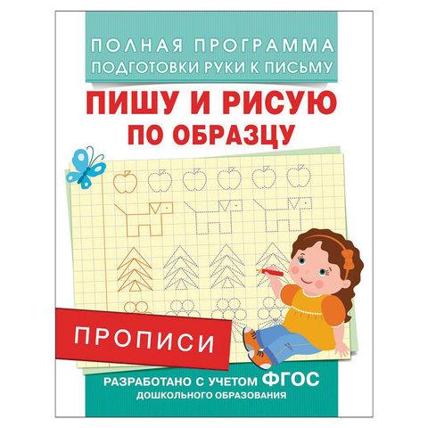 """Прописи """"Пишу и рисую по образцу"""", Столяренко А.В., 28515"""