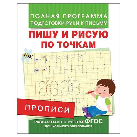 """Прописи """"Пишу и рисую по точкам"""", Столяренко А.В., 28507"""