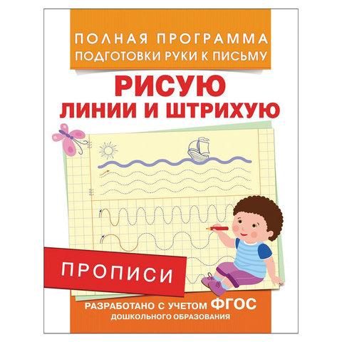 """Прописи """"Рисую линии и штрихую"""", Столяренко А.В., 28508"""