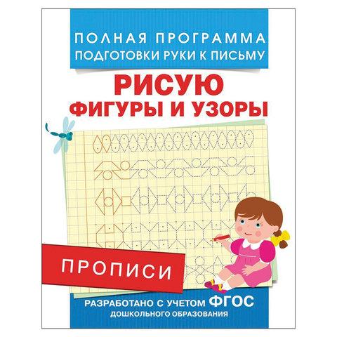 """Прописи """"Рисую фигуры и узоры"""", Столяренко А.В., 28509"""
