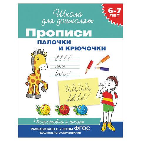 """Прописи """"Школа для дошколят. Палочки и крючочки"""", Гаврина С.Е., 26926"""