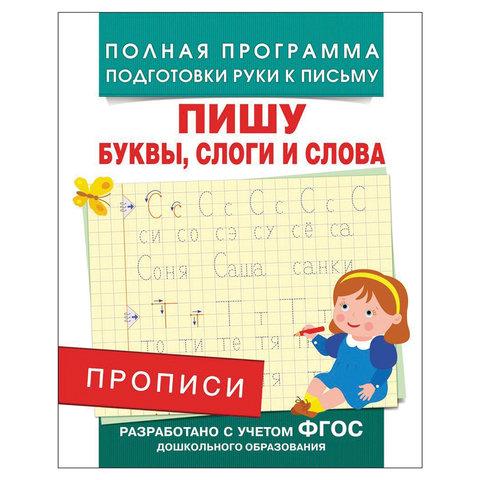 """Прописи """"Пишу буквы, слоги и слова"""", Столяренко А.В., 28514"""