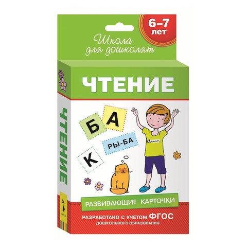 """Карточки развивающие """"Школа для дошколят. Чтение"""", Беляева Т.И., Росмэн, 28870"""