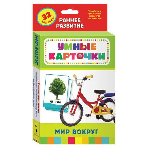 """Карточки развивающие """"Мир вокруг"""", Котятова Н.И., Росмэн, 25183"""