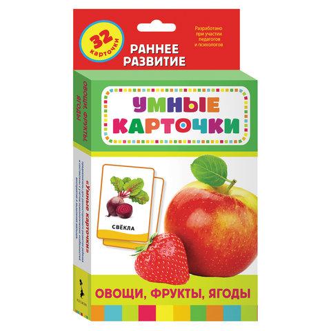 """Карточки развивающие """"Овощи, фрукты, ягоды"""", Котятова Н.И., Росмэн, 20988"""