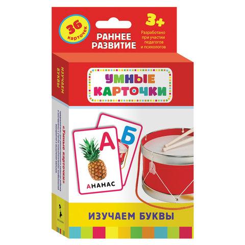 """Карточки развивающие """"Изучаем буквы"""", Котятова Н.И., Росмэн, 21001"""