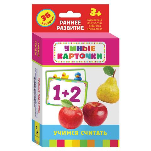 """Карточки развивающие """"Учимся считать"""", Котятова Н.И., Росмэн, 20998"""