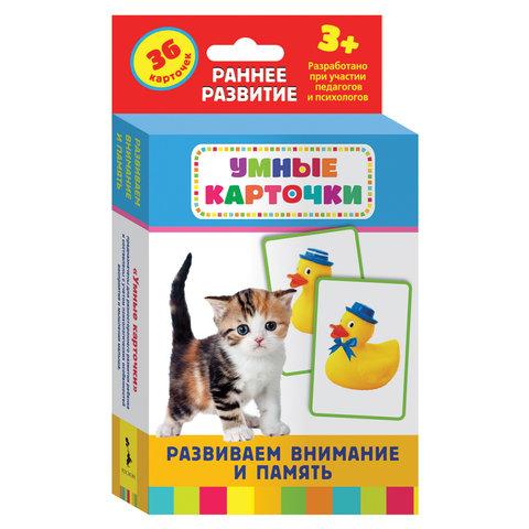 """Карточки развивающие """"Развиваем внимание и память"""", Котятова Н.И., Росмэн, 23677"""