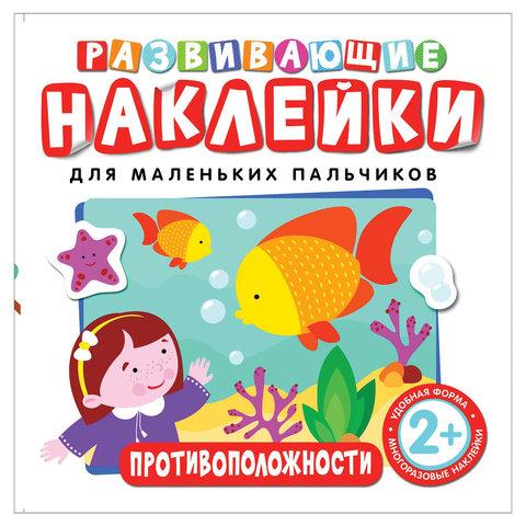 """Наклейки развивающие наклейки для маленьких пальчиков """"Противоположности"""", Котятова Н.И., Росмэн, 26881"""