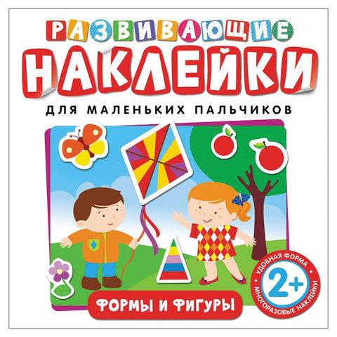 """Наклейки развивающие для маленьких пальчиков """"Формы и фигуры"""", Котятова Н.И., Росмэн, 26885"""