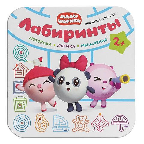 Малышарики. Лабиринты. Любимые игрушки, МС11401