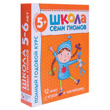 """Комплект """"Школа Семи Гномов 5+"""", Денисова Д., МС00478"""