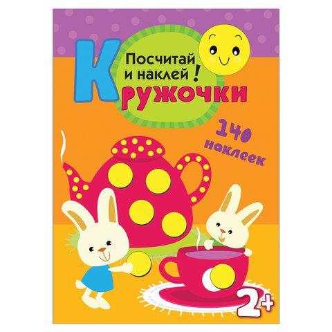 Кружочки. Посчитай и наклей!, Романова М., МС10368