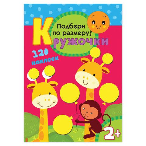 Кружочки. Подбери по размеру!, Романова М., МС10115