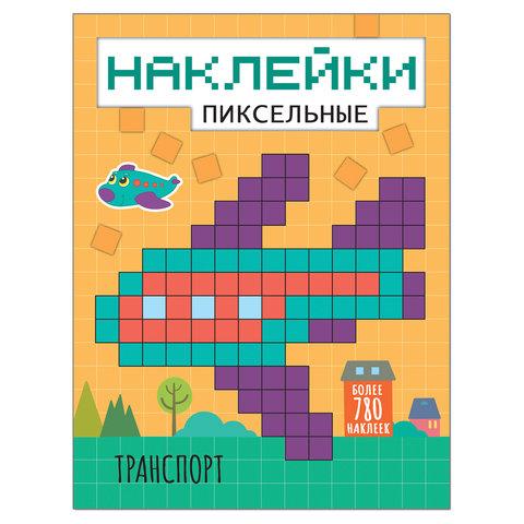 Пиксельные наклейки. Транспорт, МС11439