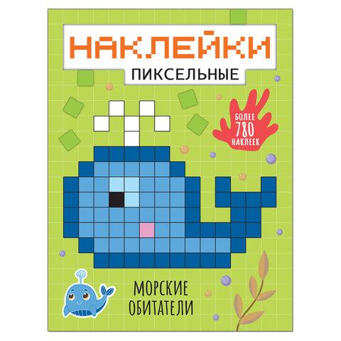 Пиксельные наклейки. Морские обитатели, МС11438