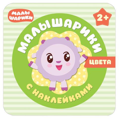 Малышарики. Цвета, Романова М., МС10987