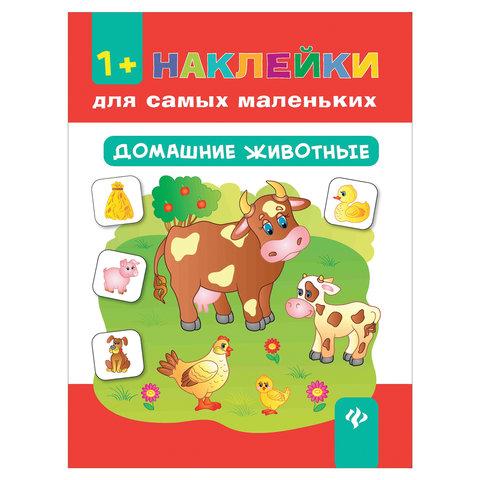 Наклейки для самых маленьких. Домашние животные, О0078594
