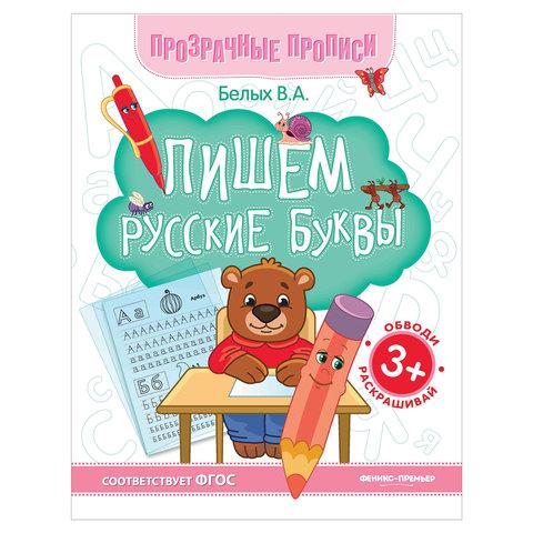 Прозрачные прописи. Пишем русские буквы. 3+, О0087348
