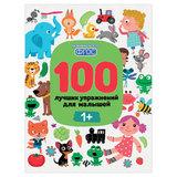 100 лучших упражнений для малышей. 1+, О0088038