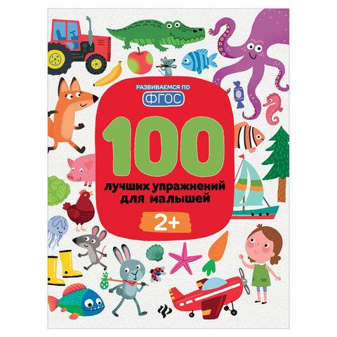 100 лучших упражнений для малышей. 2+, О0088039