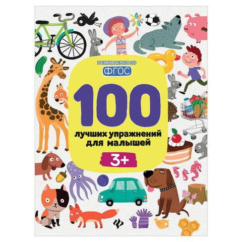 100 лучших упражнений для малышей. 3+, О0088040