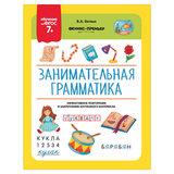 Обучение по ФГОС 7+. Занимательная грамматика, О0105342
