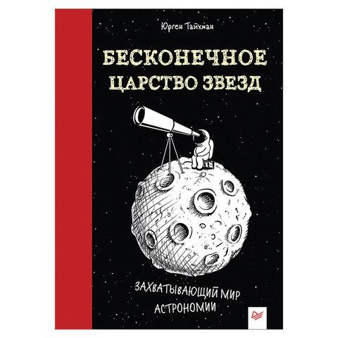 Бесконечное царство звезд. Захватывающий мир астрономии, Тайхман Ю., К28882
