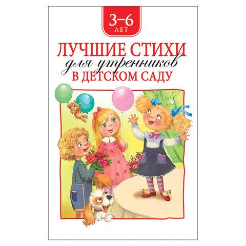 Лучшие стихи для утренников в детском саду, Александрова З., 36821
